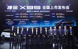 新旗艦捷途X95上市 以捷途速度重新定義旅行+