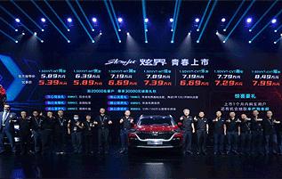 凱翼炫界上市 官方售價5.39萬—7.99萬元