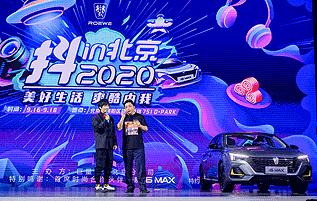 10.68-15.38萬元 榮威i6 MAX及插電混動榮威ei6 MAX同步上市