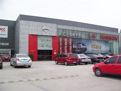 北京汇京福瑞汽车销售服务有限责任公司