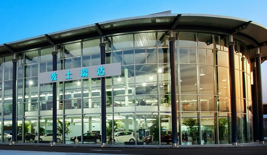 北京波士瑞達汽車銷售服務有限公司