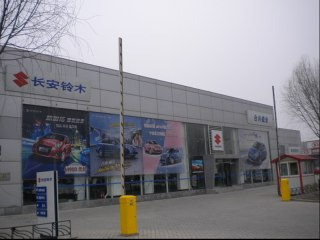 天津合兴盛业汽车销售有限公司