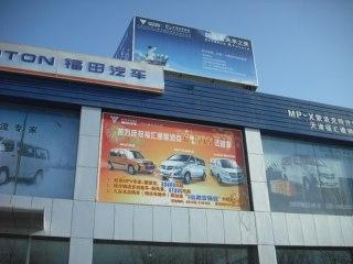 天津福汇通汽车贸易有限公司