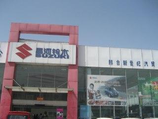 邢台新世纪汽车贸易有限公司