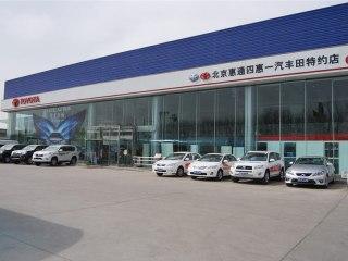 北京惠通四惠丰田汽车销售服务有限公司