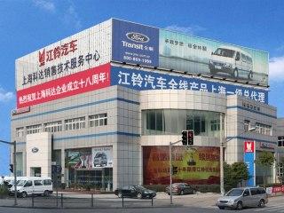 上海科达汽车销售服务有限公司