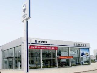 北京新兴翔悦汽车销售服务有限公司