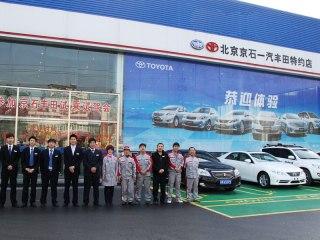 北京京石丰田汽车销售服务有限公司