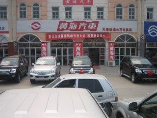 天津迪通汽车贸易有限公司