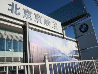 北京京順寶汽車銷售服務有限公司