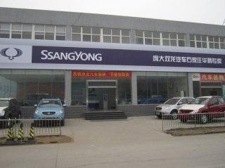 石家庄庞大华腾汽车销售有限公司