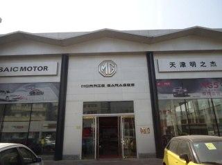 天津市明之杰汽车销售服务有限公司