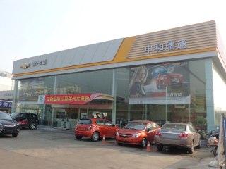 天和汽车申和瑞通雪佛兰4S店