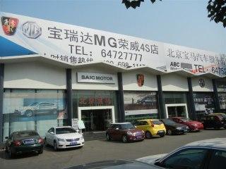 宝瑞达国际汽车销售(北京)有限公司