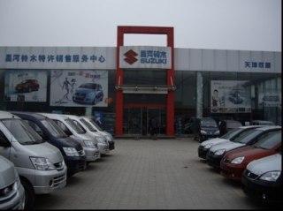 天津市欣盟汽车贸易有限公司
