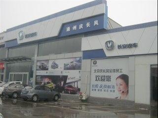 北京庆长风商贸有限公司通州分公司