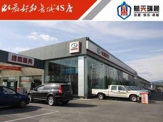 北京航天瑞晨长城汽车4S店