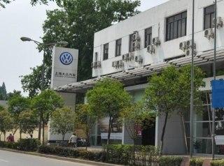南京黃埔汽車銷售服務有限公司
