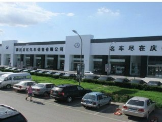 北京騰達慶紅汽車銷售服務有限公司
