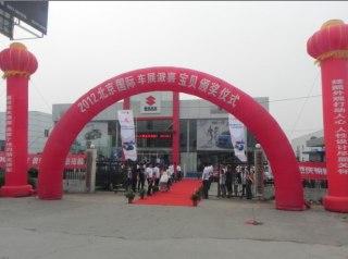 沧州市新时代汽车销售有限公司