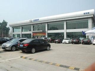 北京现代汽车信发特约销售服务店