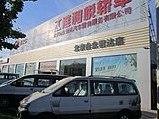北京合众君达汽车销售服务有限公司