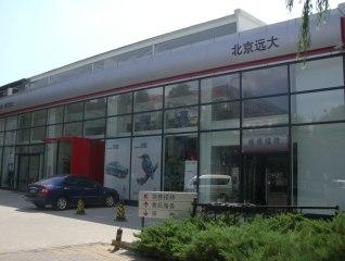 北京远大丹迪汽车销售服务有限公司
