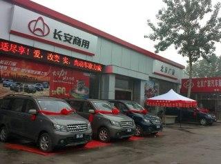 北京广联汽车服务有限公司