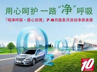 东风日产海润嘉苏州桥4S店