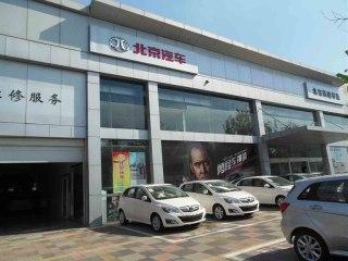 北京泓建祥源汽车销售服务有限公司