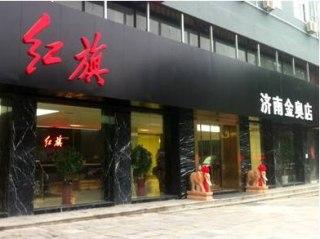 济南金奥红旗汽车销售有限公司