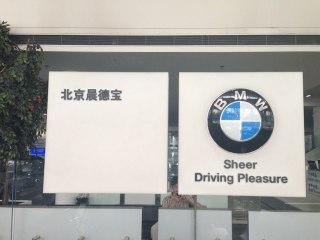 北京晨德寶汽車銷售服務有限公司