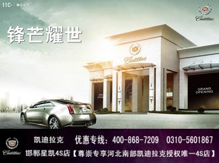 邯郸星凯汽车销售服务有限公司