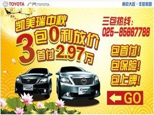 南京大政汽車銷售服務有限公司
