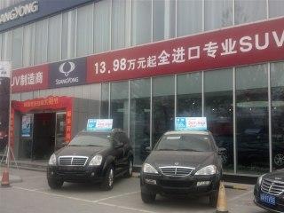 进口双龙汽车北京五方桥直营4s店