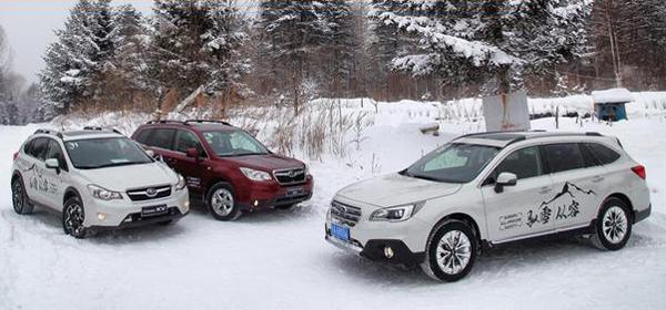 冰雪中展现从容 斯巴鲁冬季安全驾驶体验