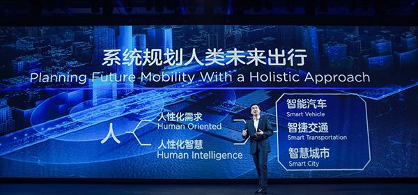 华人运通战略发布 人、车、路、城的智慧链接