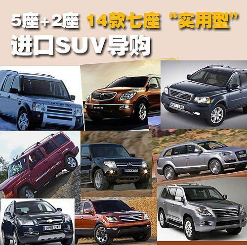 """5座+2座14款七座""""实用型""""进口SUV导购"""