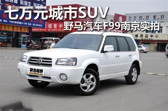 跨界经济性城市SUV野马汽车F99南京实拍