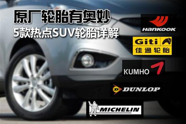 五款热门SUV车型 原厂轮胎一一解析篇