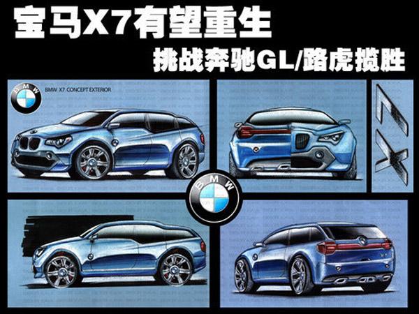 宝马X7有望重生 挑战奔驰GL及路虎揽胜_SUV