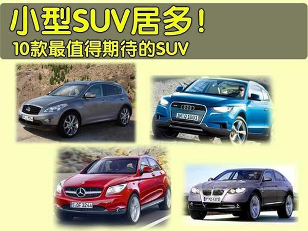 最值得期待豪华SUV 8款将上市SUV盘点