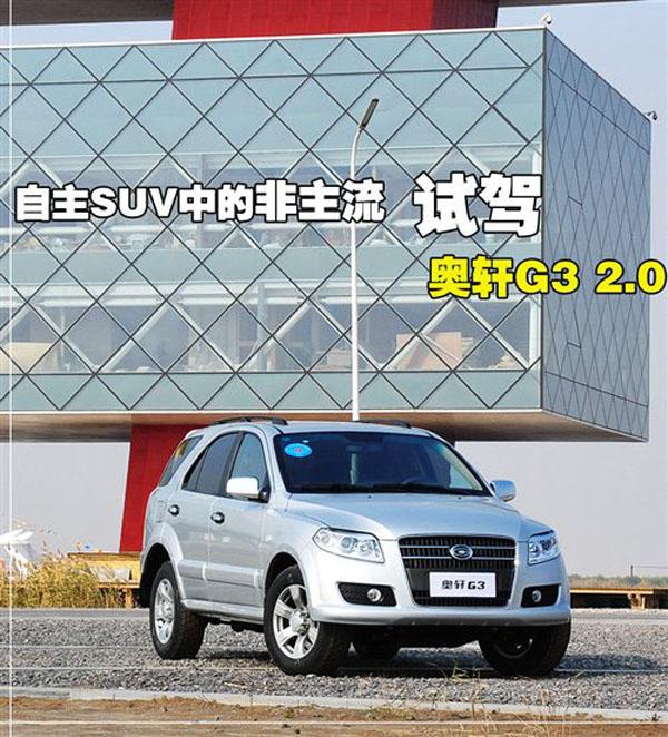 自主SUV中的非主流   试驾吉奥奥轩G3