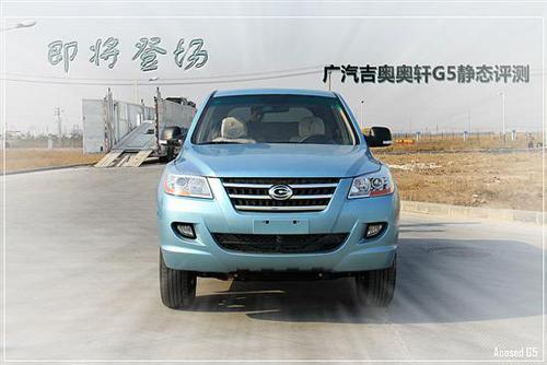 自主SUV新势力广汽吉奥奥轩G5静态评测