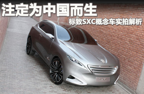 标致SXC概念车实拍解析 将为中国而生