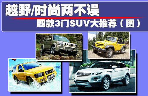 越野时尚两不误四款3门SUV大推荐导购