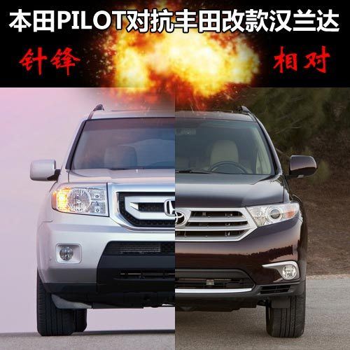 本田PILOT对抗丰田改款汉兰达 针锋相对