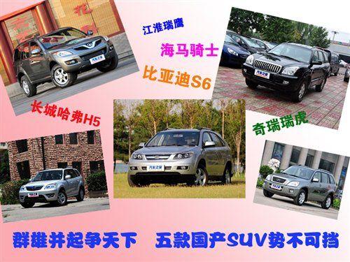 群雄并起争天下 五款高性价比国产SUV