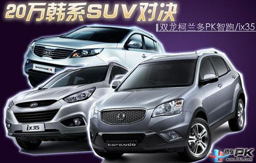20万韩系SUV  双龙柯兰多PK智跑/ix35