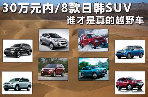 哪种四驱适合你8款30万内SUV车型推荐
